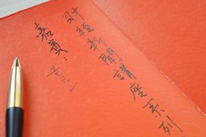 黃元山先生於留名冊上簽名留念 2