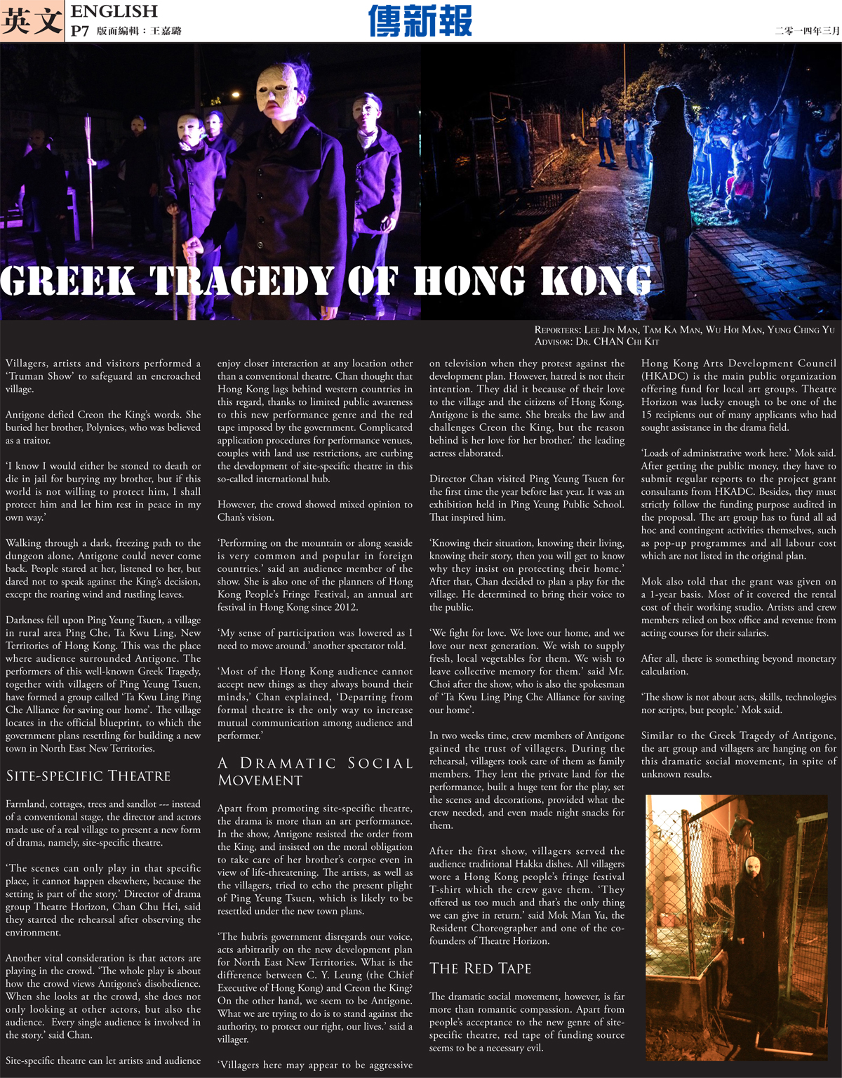 Greek Tragedy of Hong Kong