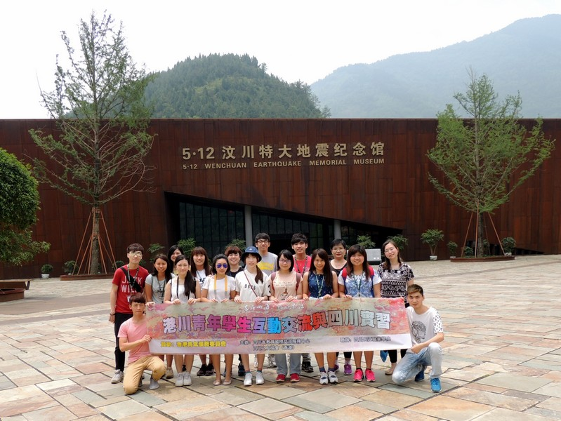 Students visited Wenchuan Earthquake Museum