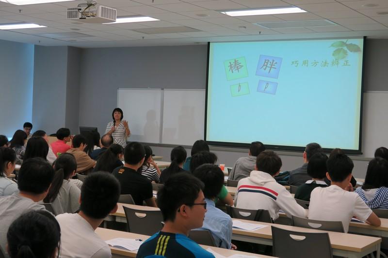 李老師為同學們講解語音問題