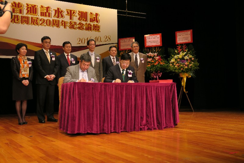Hang Seng Management College and the State Language Commission signed the extended contract