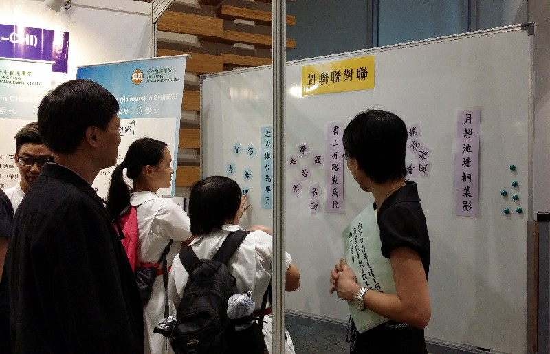 Participants were playing games at the BA-CHI booth