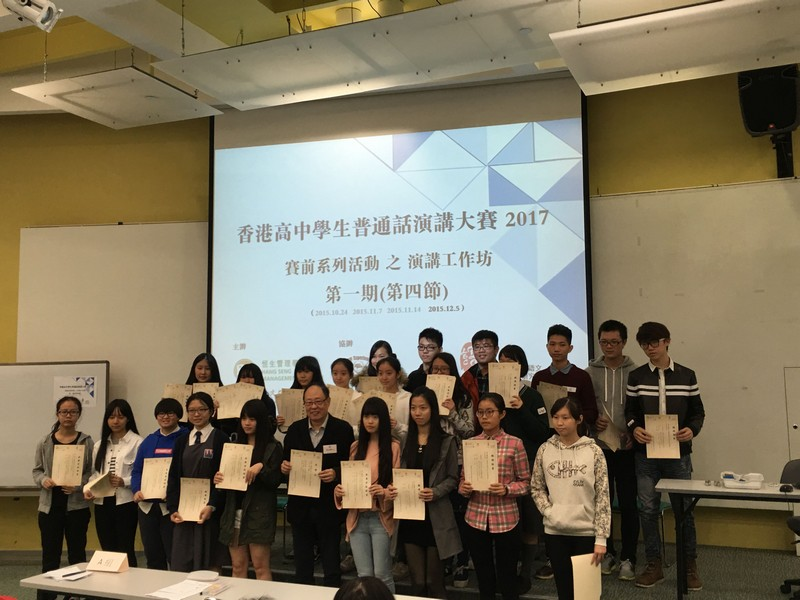 Recipients of the first phase workshop certificates