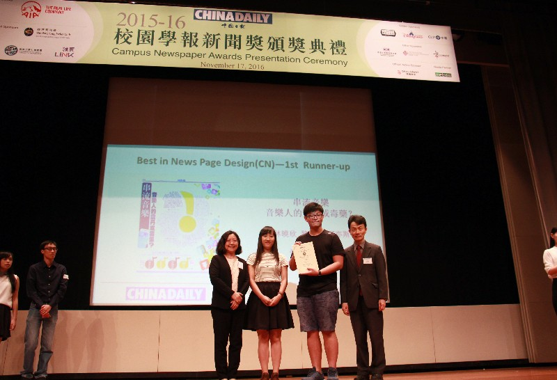 Best in News Page Design (Chinese) – 1st Runner-up