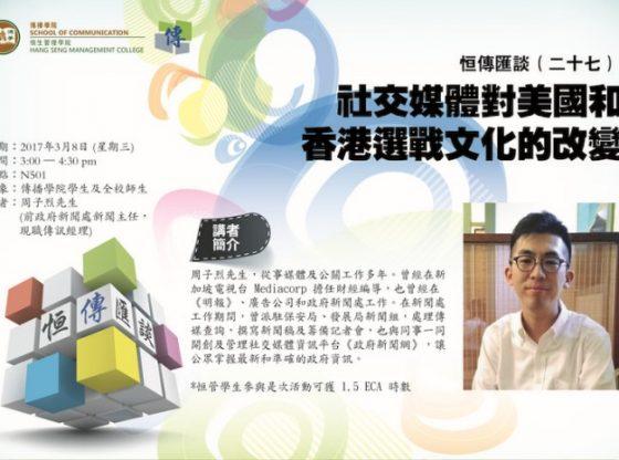 SCOM seminar