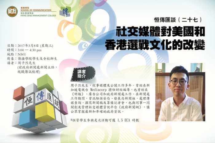 [:en]SCOM Talk Series 27: Changes of the Election Culture in United States and Hong Kong by Social Media[:hk]恒傳匯談(二十七): 社交媒體對美國和香港選戰文化的改變[:]