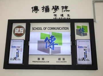 [:en]TV Lab of the School of Communication was launched officially[:hk]傳播學院「實驗電視廊」啟播[:]