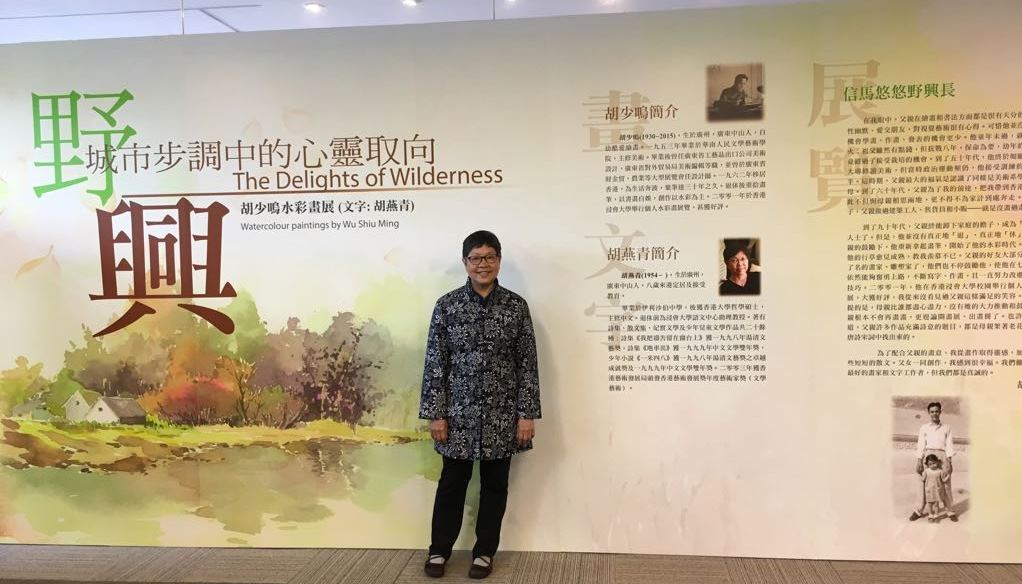 Ms Wu Yin Ching visited her late father's exhibition at HSMC.