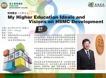 [:en]SCOM Talk Series 22: My Higher Education Ideals and Visions on HSMC Development[:hk]恒傳匯談(二十二)My Higher Education Ideals and Visions on HSMC Development[:]