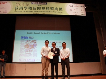 [:en]Students from the School of Communication won top prizes in 2015-16 Campus News Awards[:hk]恒管傳播學院學生於大專院校隊伍中脫穎而出  勇奪多個校園學報新聞獎[:]