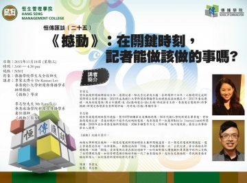 [:en]SCOM Talk Series 25: Can Reporters Do the Right Thing at Critical Moment?[:hk]恒傳匯談(二十五)在關鍵時刻,記者能做該做的事嗎?[:]