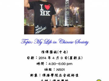 [:en]BJC Talk Series 17: My Life in Chinese Society[:hk]恒傳匯談(十七)我在中國人社會的生活[:]