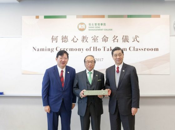 HSMC Governor Dr Patrick Poon (right) and President Simon S M Ho (left) presented a calligraphy souvenir to the donor Mr Ho Tak Sum, MH
