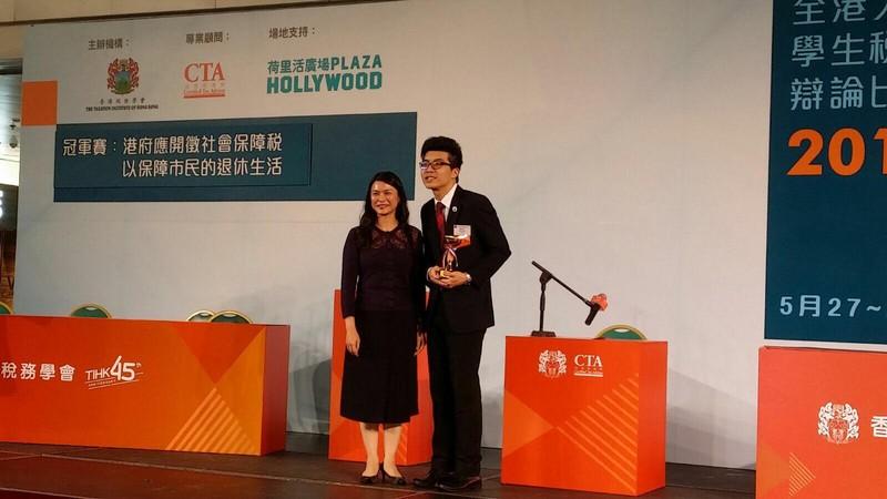 工商管理(榮譽)學士主修會計學四年級學生陳子豪獲頒「最佳辯論員」