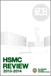 hsmc_review_2014