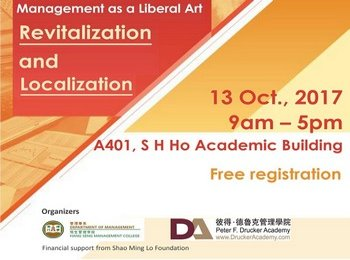 「Management as a Liberal Art – Revitalization and Localization」研討會