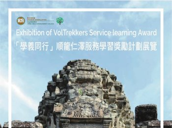 Exhibition of VolTrekkers Service-learning Award