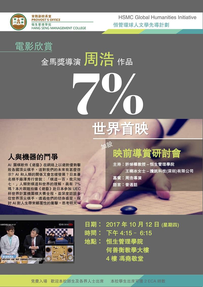 世界首映 : 金馬獎導演周浩最新作品《7%》+ 映前導賞研討會@HSMC