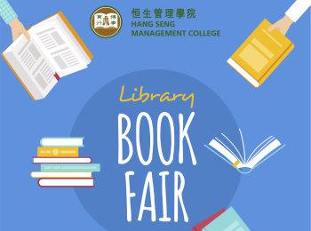 恒生管理學院圖書館書展 (2017-18年度第一學期)