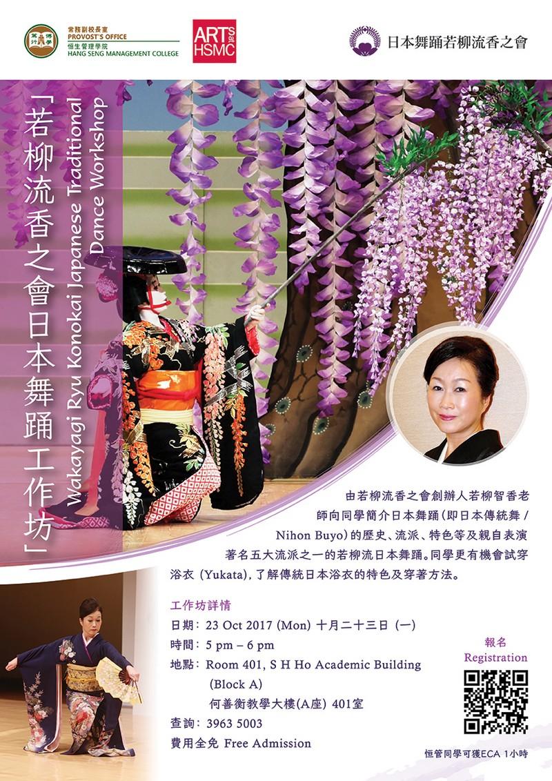 Wakayagi Ryu Konokai Japanese Traditional Dance Workshop