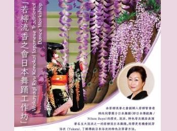 「文藝在恒管」:「若柳流香之會日本舞踊」工作坊