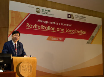 "HSMC and DAHK co-organised Conference - ""Management as a Liberal Art – Revitalization and Localization"""