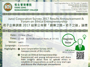 Junzi Corporation Survey 2017 Results Announcement and Forum on Ethical Entrepreneurship
