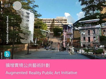 擴增實境公共藝術計劃