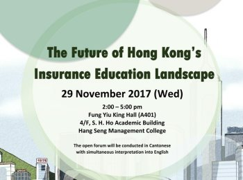 Forum: The Future of Hong Kong's Insurance Education Landscape