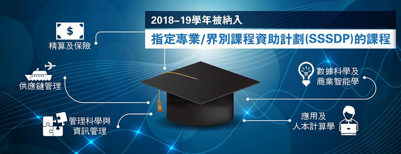 2018-2019學年指定專業/界別課程資助計劃(SSSDP)的課程