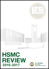 HSMC Review 2016-2017_cover
