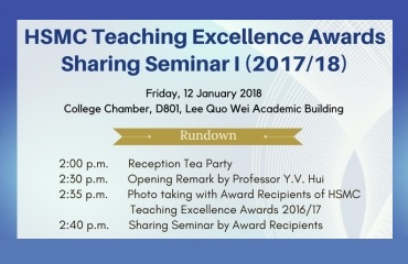 HSMC Teaching Excellence Awards Sharing Seminar I (2017/18)