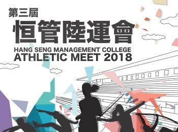 3rd HSMC Athletic Meet