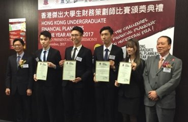 Students' Achievements at Hong Kong Undergraduate Financial Planners of the Year Award 2017