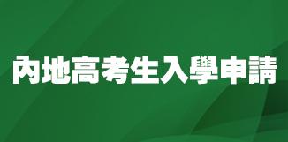內地高考生入學申請
