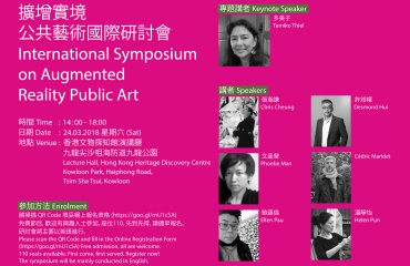 Augmented Reality Public Art Initiative – International Symposium on Augmented Reality Public Art (cum Opening of Exhibition at the Heritage Discovery Centre, Kowloon Park) and Public Lecture Theory and Practice of AR Art by Tamiko Thiel (cum Opening of Exhibition at Hang Seng Management College)