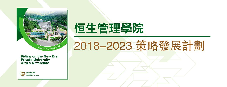 HSMC 2018-2023 策略發展計劃