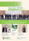 HSMC Newsletter April 2018