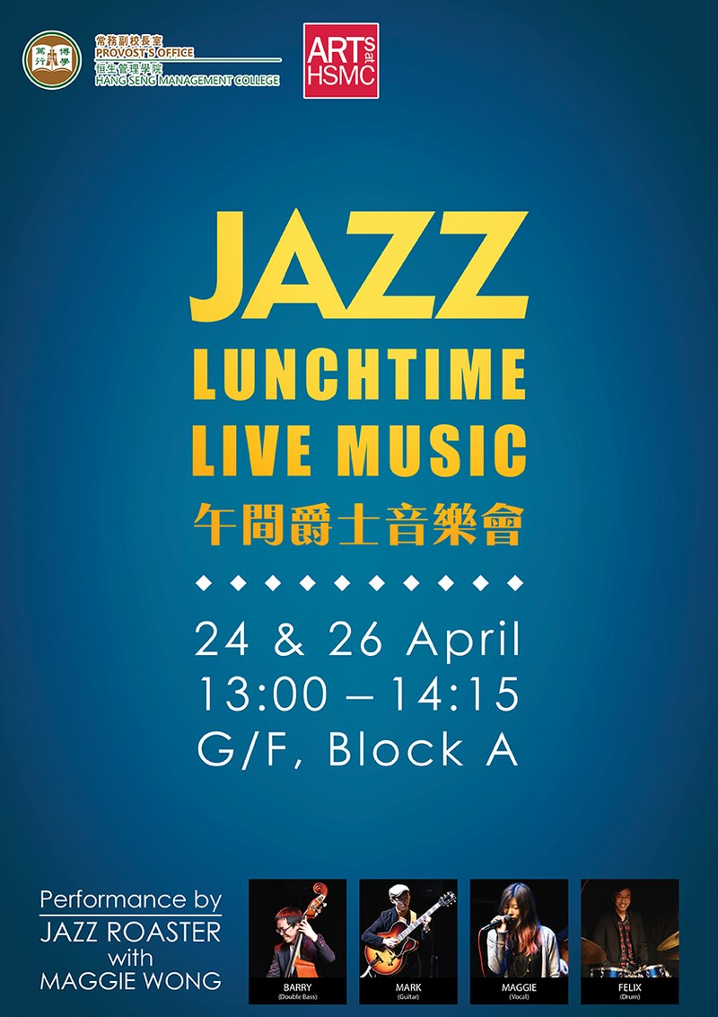 [Arts at HSMC] Lunchtime Live Jazz (24/4 and 26/4)