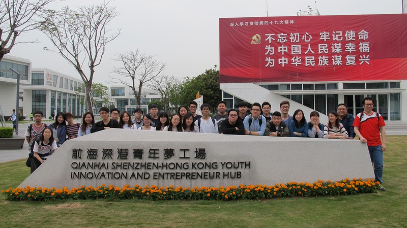 The delegation visited the Qianhai Shenzhen-Hong Kong Youth Innovation and Entrepreneur Hub.