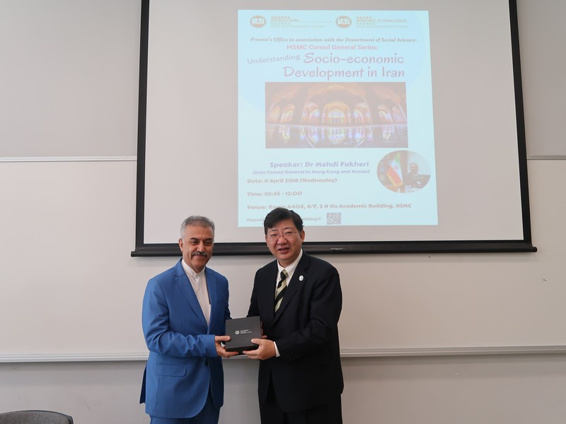 President Simon Ho presented a souvenir to Consul General Dr Mehdi Fakheri (left).