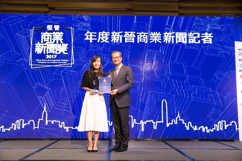 "Mr Paul Chan presented the ""Young Business Reporter of the Year"" to Choi Yui Foon (iMoney Magazine)."