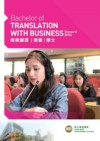 Translation with Business Brochure