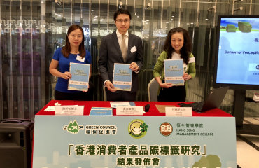 HSMC Announced on World Environment Day Results of Interdisciplinary Research on Product Carbon Footprint Label and Consumer Carbon Index in Hong Kong