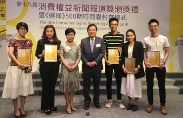 [:en]HSMC Students Won Gold Award in Consumer Rights Reporting Awards[:hk]恒管學生榮獲「消費權益新聞報道獎」金獎[:]
