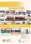 HSMC Newsletter August 2018