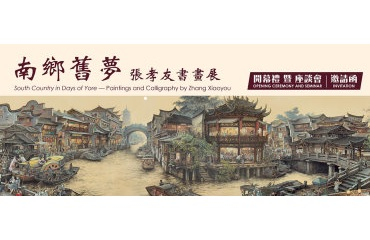 South Country in Days of Yore — Paintings and Calligraphy by Zhang Xiaoyou Opening Ceremony and Seminar