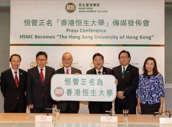 HSMC Enters a New Era and Becomes The Hang Seng University of Hong Kong