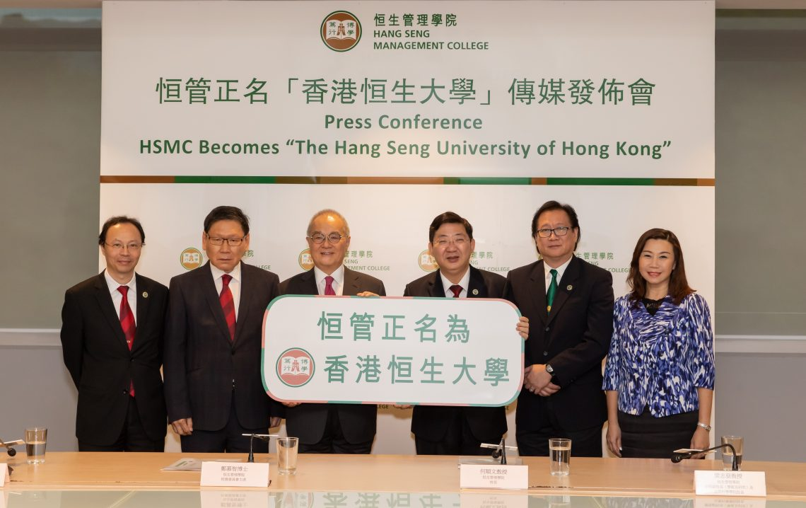 HSMC Enters a New Era and Becomes The Hang Seng University of Hong Kong