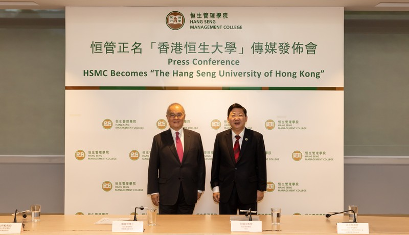 恒生管理學院校務委員會主席鄭慕智博士(左)及恒生管理學院校長何順文教授(右)出席恒管正名「香港恒生大學」傳媒發佈會